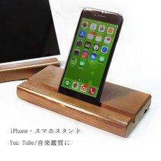 画像8: 【無垢木製スマホ・タブレットスタンド】スマホスタンド 木製 タブレットスタンド iPadスタンド 卓上ホルダー 汎用ウッドモバイルスタンド Android/iPhone 6 6s 7 8 X Plus iPad Mini対応 (8)