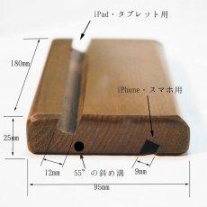 画像3: 【無垢木製スマホ・タブレットスタンド】スマホスタンド 木製 タブレットスタンド iPadスタンド 卓上ホルダー 汎用ウッドモバイルスタンド Android/iPhone 6 6s 7 8 X Plus iPad Mini対応 (3)