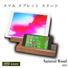 画像10: 【無垢木製スマホ・タブレットスタンド】スマホスタンド 木製 タブレットスタンド iPadスタンド 卓上ホルダー 汎用ウッドモバイルスタンド Android/iPhone 6 6s 7 8 X Plus iPad Mini対応 (10)