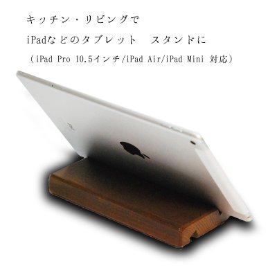 画像3: 【無垢木製スマホ・タブレットスタンド】スマホスタンド 木製 タブレットスタンド iPadスタンド 卓上ホルダー 汎用ウッドモバイルスタンド Android/iPhone 6 6s 7 8 X Plus iPad Mini対応
