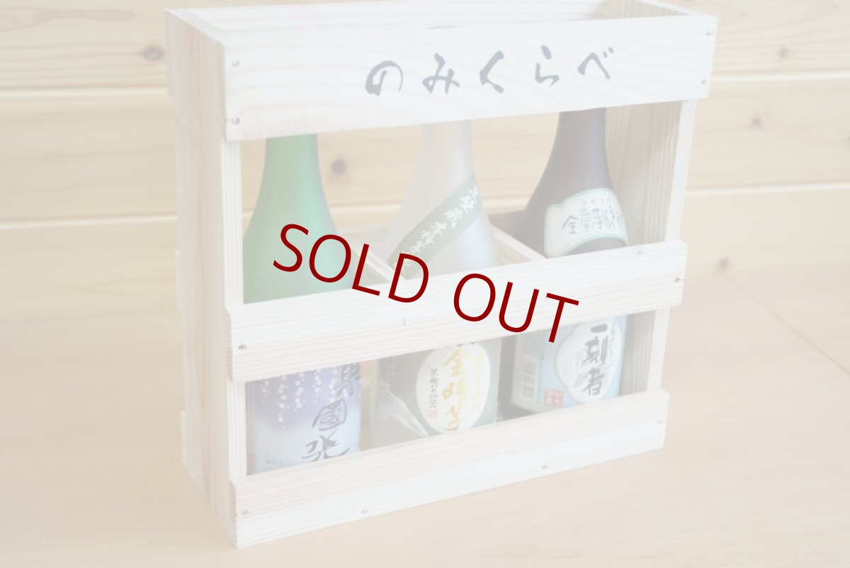 画像1: 日本酒 4号瓶3本入木箱 (20ロット単位) 杉板木箱 (1)