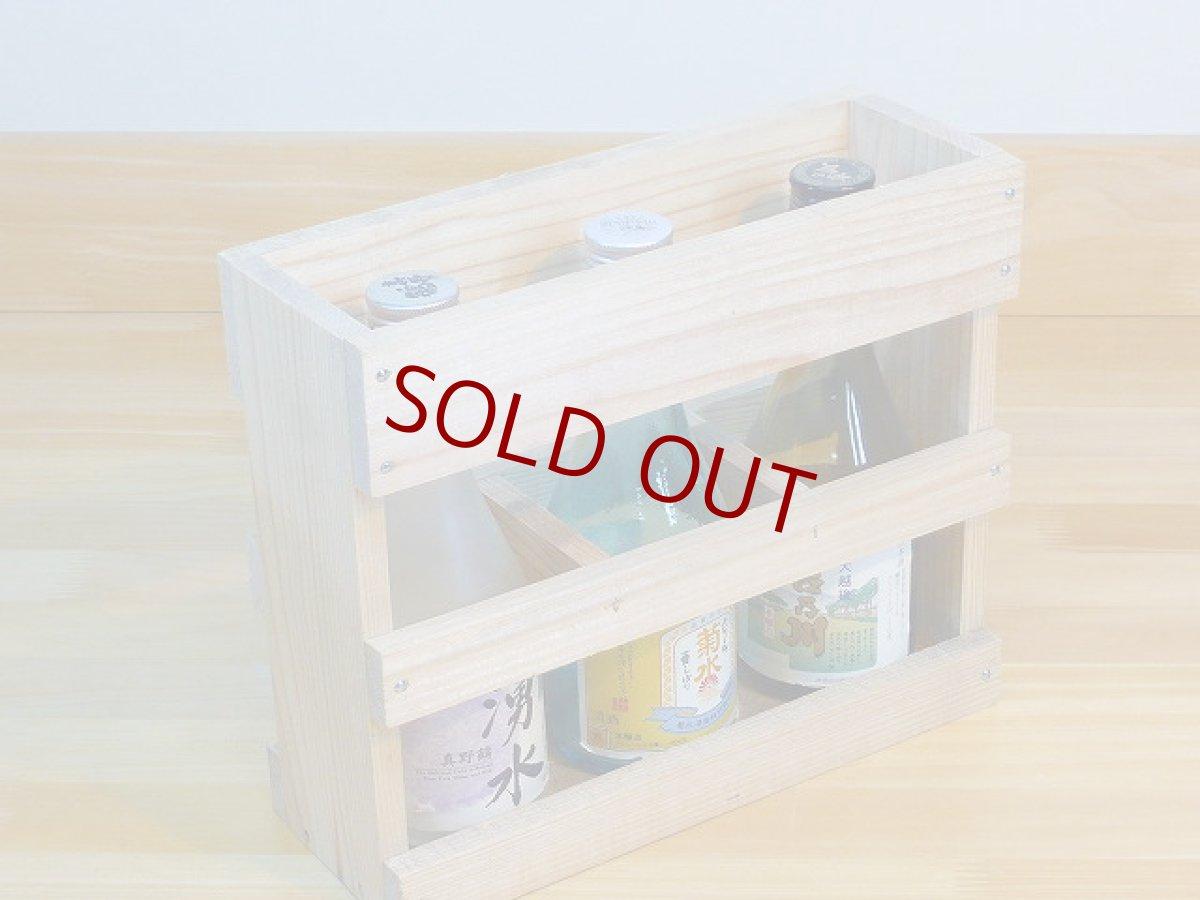 画像1: 日本酒 2合瓶3本入木箱 (100ロット単位) 杉板木箱 (1)