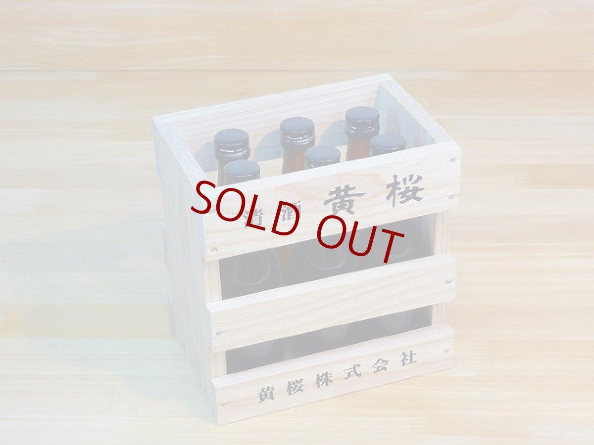 画像1: 日本酒 1合瓶6本入木箱 (100ロット単位) 杉板木箱 (1)