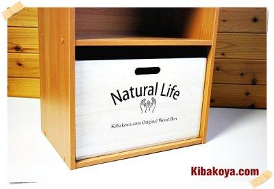 画像1: 天然木 桐製【ナチュラルボックス収納箱(Natural Life)】カラーボックス インナーボックス オリジナルロゴ入り ストレージボックス シェルフ