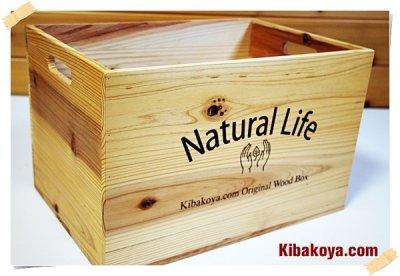 画像2: 天然木 桐製【ナチュラルボックス収納箱(Natural Life)】カラーボックス インナーボックス オリジナルロゴ入り ストレージボックス シェルフ