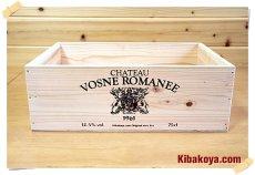 画像8: 【ワインボックス】シンプルワイン木箱(ボックス)インテリア,収納にお洒落な木箱 オリジナルロゴ(VOSNE ROMANEE) (8)