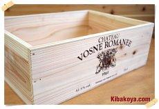 画像7: 【ワインボックス】シンプルワイン木箱(ボックス)インテリア,収納にお洒落な木箱 オリジナルロゴ(VOSNE ROMANEE) (7)