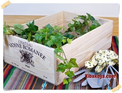 画像1: 【ワインボックス】シンプルワイン木箱(ボックス)インテリア,収納にお洒落な木箱 オリジナルロゴ(VOSNE ROMANEE)
