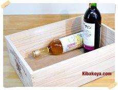 画像7: 【ワインボックス】シンプルワイン木箱(ボックス) インテリアに収納にお洒落木箱 オリジナルロゴ入り (7)