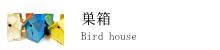 巣箱(野鳥用/小鳥用/ペット/小動物用)