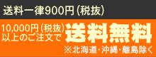 10,000円以上のご購入で送料無料