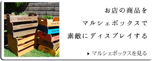 マルシェ木箱,ディスプレイ用木箱