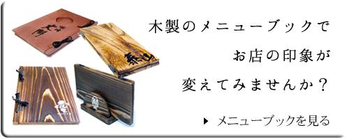 木製メニューブックカバー