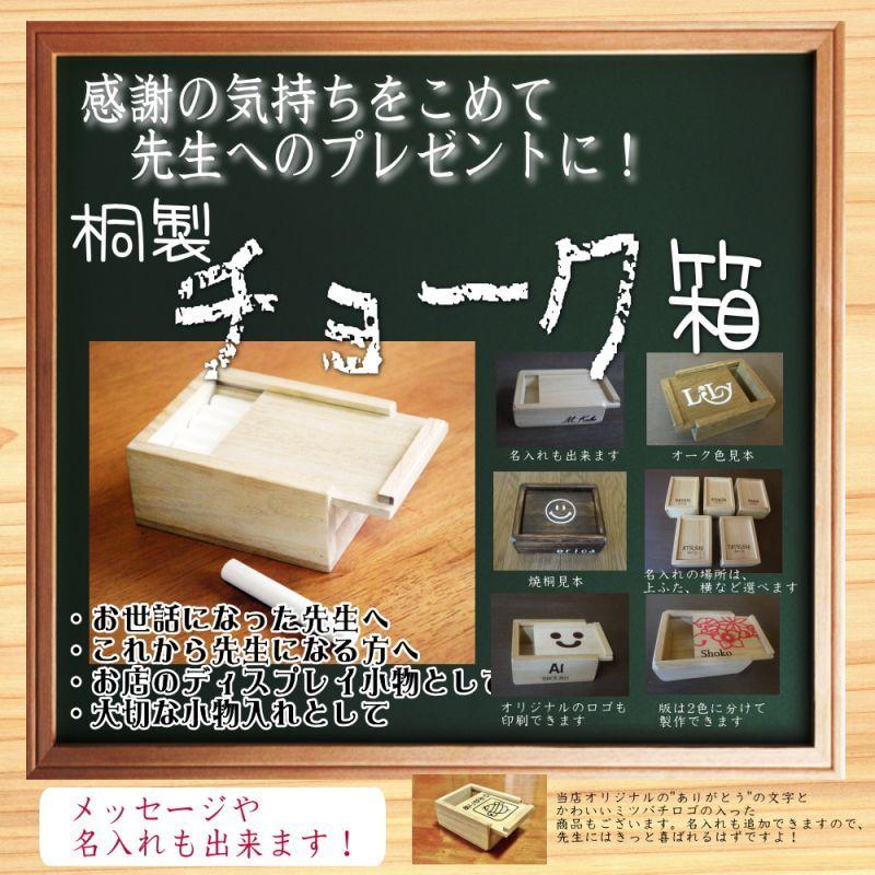 画像1: 【チョーク箱】名入れ出来ます♪卒業記念の感謝の印 先生へプレゼント♪桐製チョークケース(スライドふた) (1)