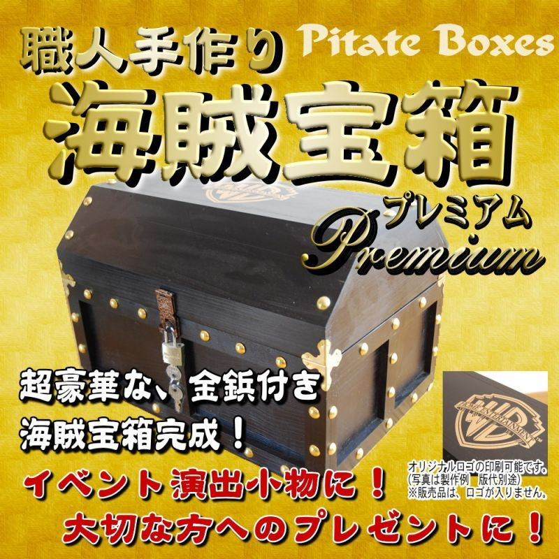 画像1: 【海賊宝箱】デラックス海賊箱(特大)プレミアム・ブラック 金鋲、三方飾り金具仕上げ (1)