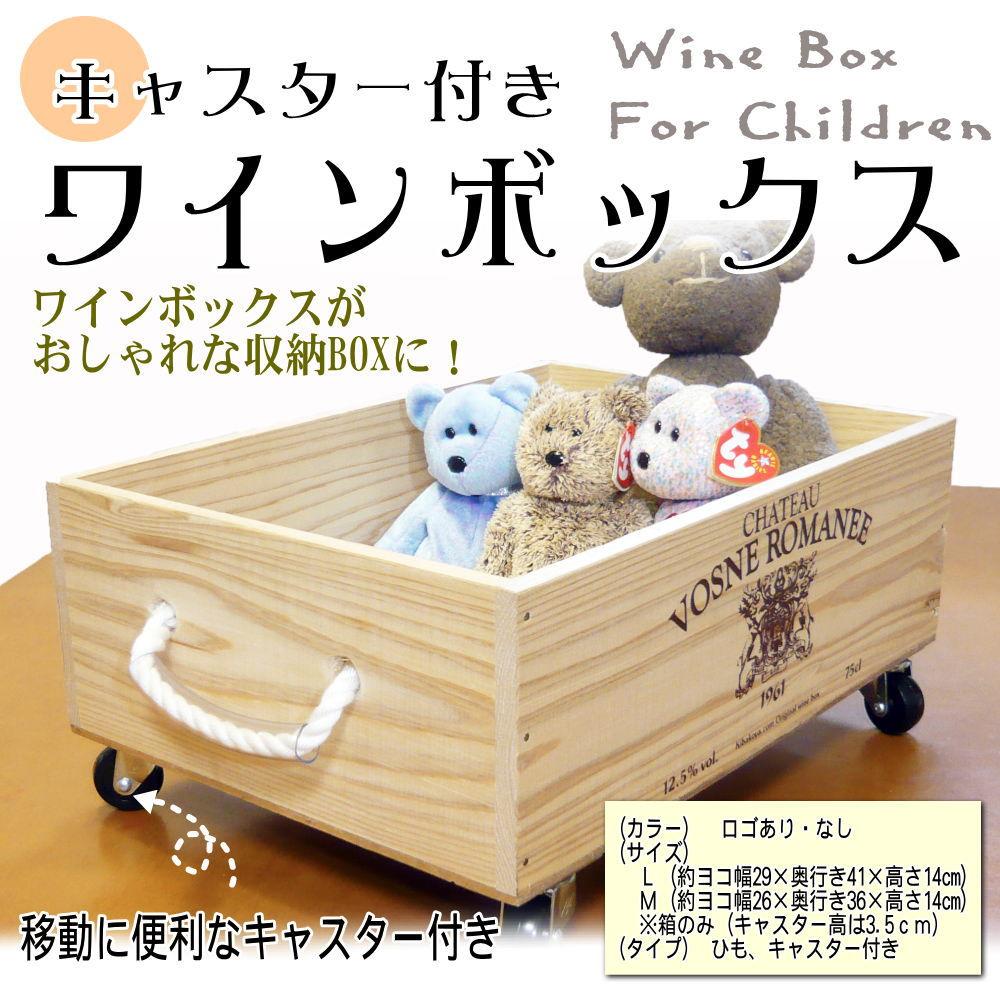 画像1: 【ワインボックス】ロープ取っ手、キャスター付きワイン木箱(ボックス)オリジナルロゴ入り (1)