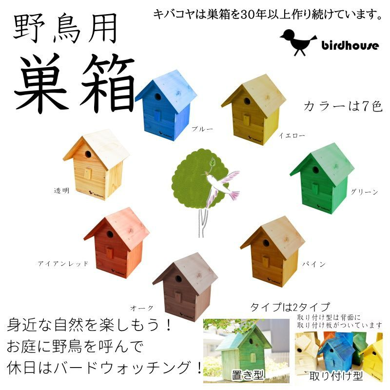 画像1: 【野鳥用巣箱:置き型】カラーバードハウスA (前扉タイプ)(完成品) お庭などのワンポイントにもかわいい! (1)