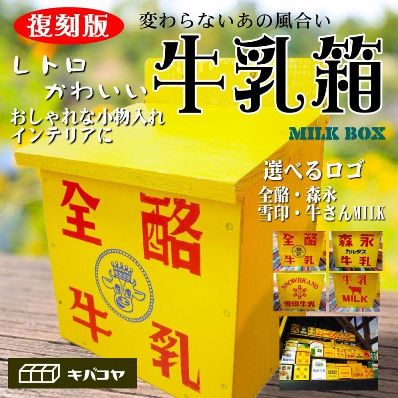画像1: 【ミルクボックス】レトロな、昭和懐かしロゴ入り牛乳箱(牛乳瓶4本入) インテリア、小物入れに♪ (1)