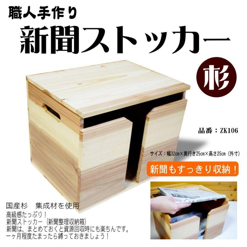 画像1: 【新聞ストッカー】新聞収納木箱・ラック(新聞整理収納箱) (1)