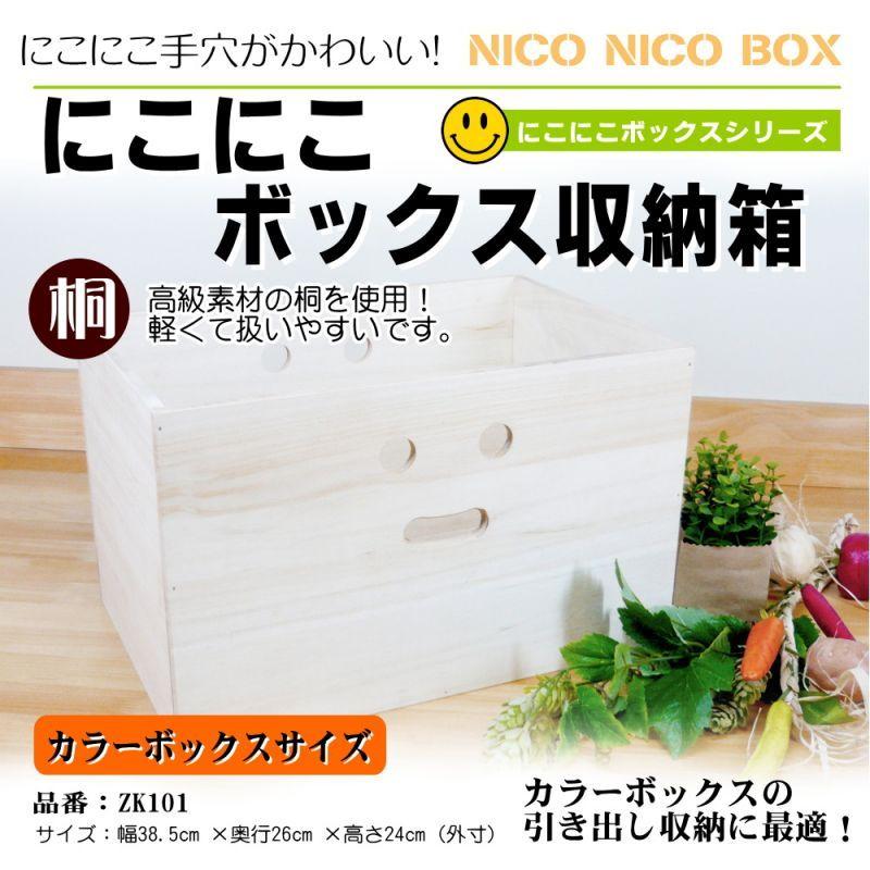 画像1: 【にこにこボックス収納箱】桐製 にこにこ手穴つきボックス収納箱 (1)