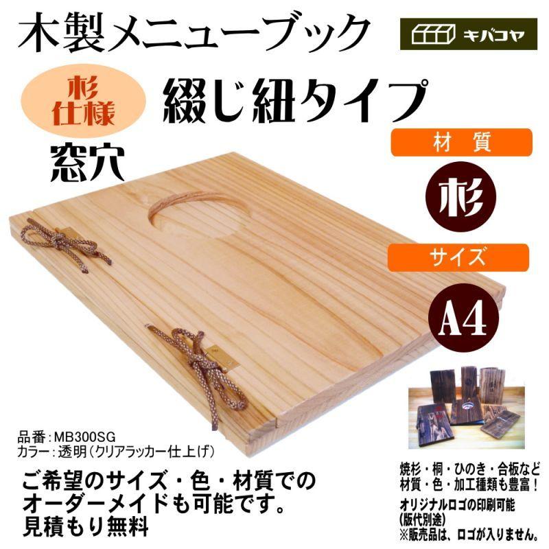 画像1: 【木製メニューブック】 綴じ紐窓穴タイプ(A4縦型):杉(透明) (1)