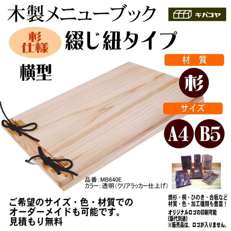 画像1: 【木製メニューブック】 綴じ紐タイプ(A4,B5横型):杉仕様(透明塗装) (1)