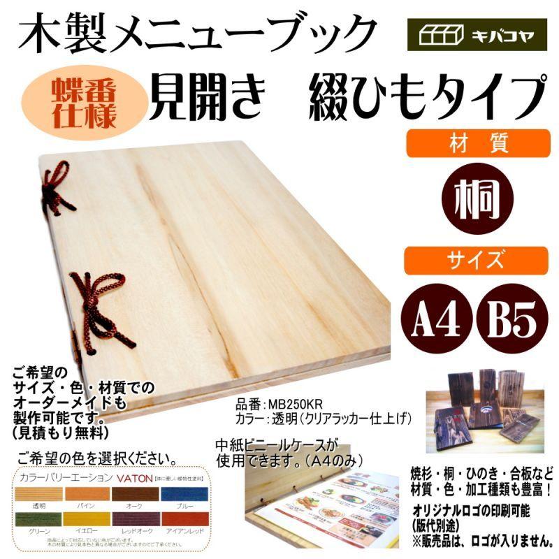 画像1: 【木製メニューブック】ちょう番見開き 綴じひもタイプ(A4,B5縦型):桐カラー仕様 (1)