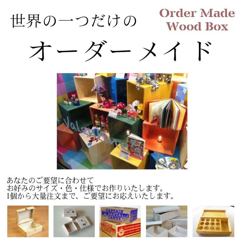 画像1: オーダーメイド収納木箱 (1)