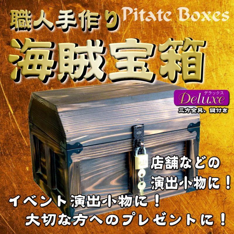 画像1: 【海賊宝箱】デラックス海賊箱(特大)焼杉仕様 三方飾り金具仕上げ (1)