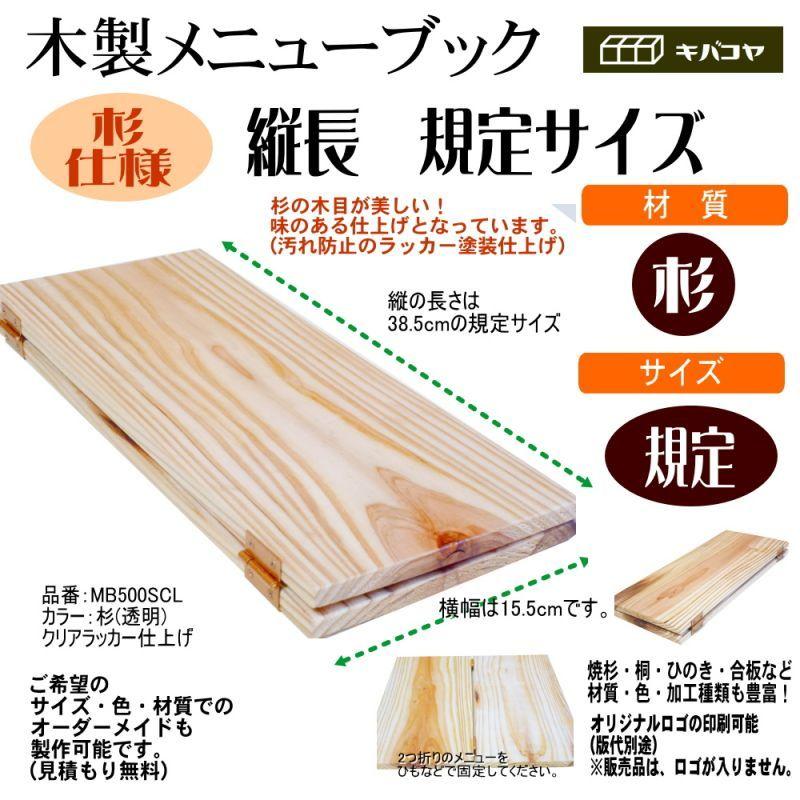 画像1: 【木製メニューブック】ちょう番見開き 縦長規定サイズ:杉仕様(透明) (1)