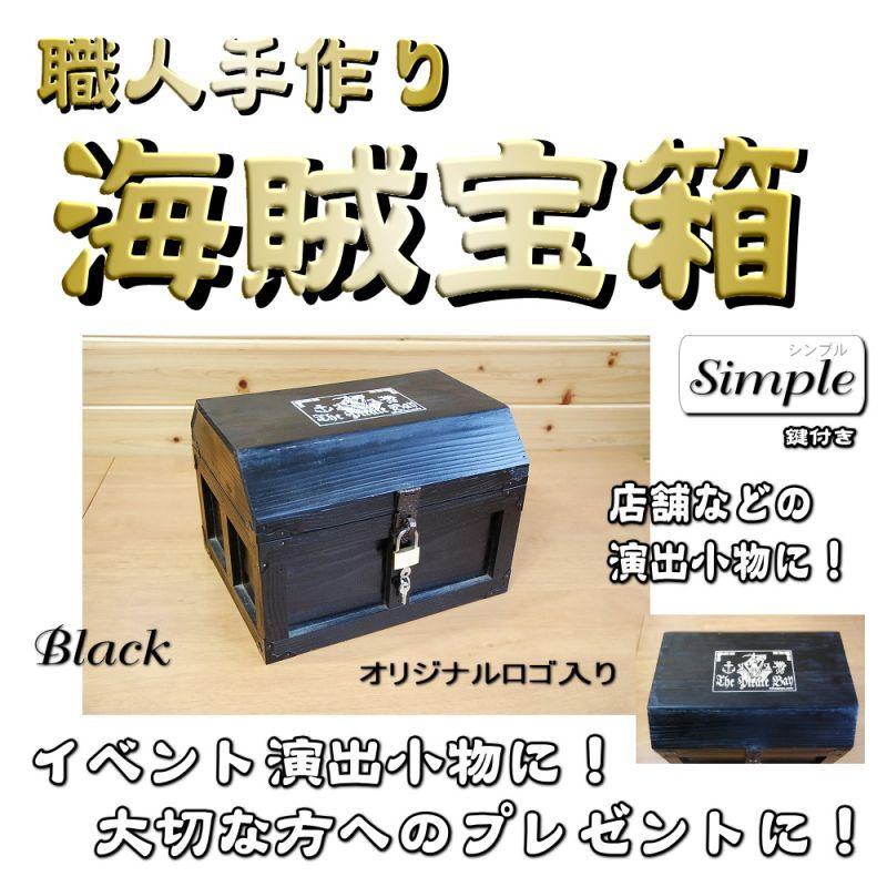 画像1: 【海賊宝箱】シンプル海賊箱(大)ブラック塗装 ロゴあり、三方金具なし (1)