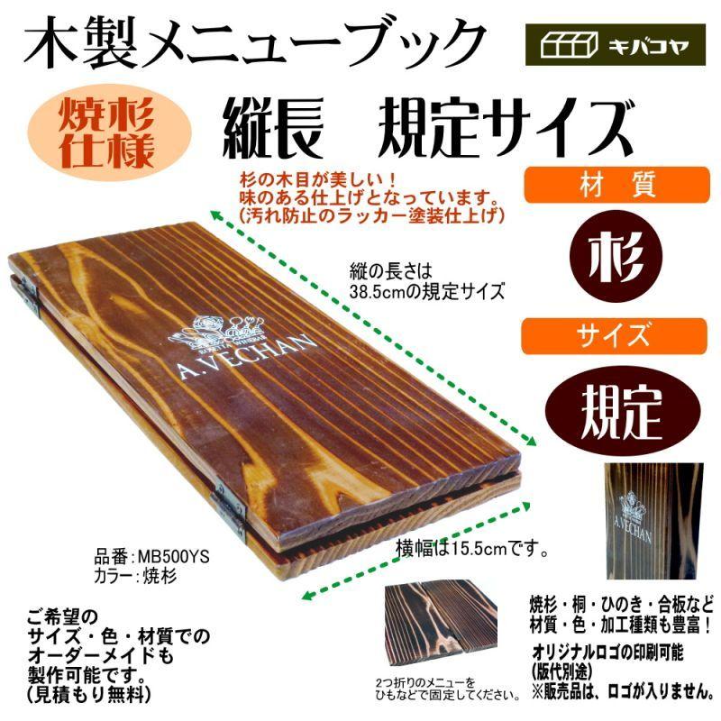 画像1: 【木製メニューブック】ちょう番見開き 縦長規定サイズ:焼杉仕様 (1)