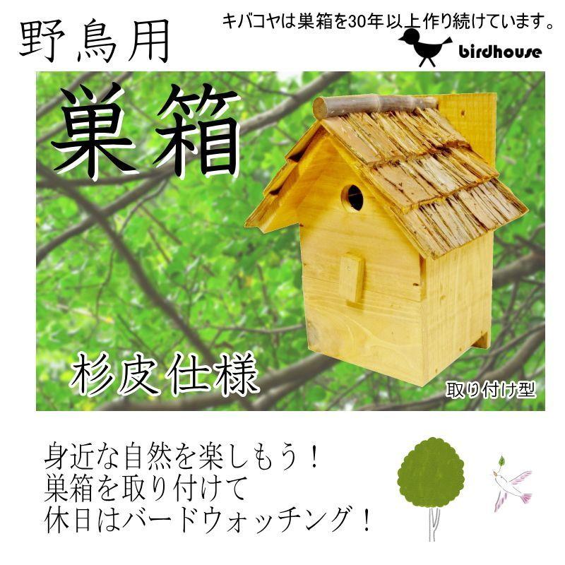 画像1: 【野鳥用巣箱】味のある職人手作り 杉皮屋根巣箱(完成品) (1)