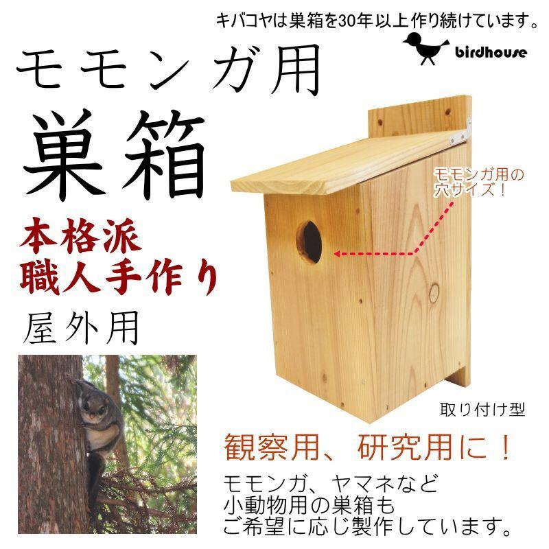 画像1: 【モモンガ巣箱】小動物(モモンガ)用巣箱 B(上ふたタイプ)(縦型)(完成品) (1)