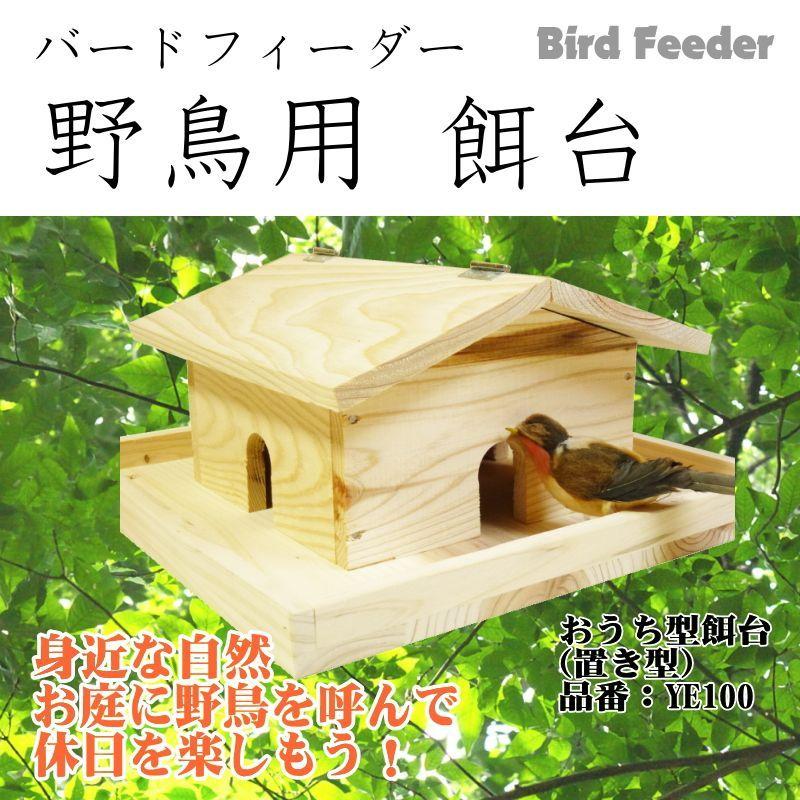 画像1: 【野鳥用餌台(バードフィーダー)】おうち型バードフィーダー(完成品) (1)