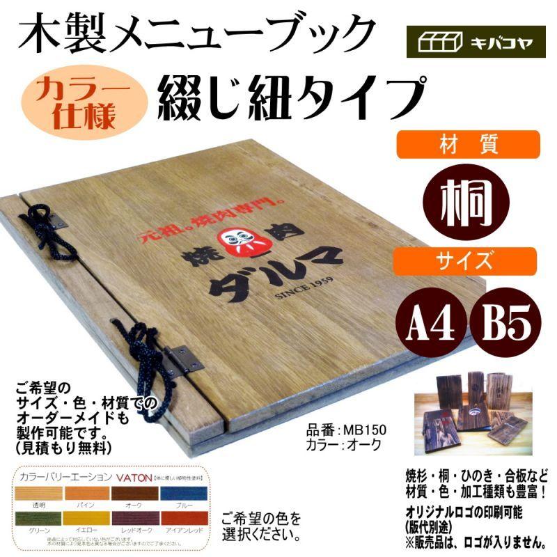 画像1: 【木製メニューブック】綴じ紐タイプ(A4,B5縦型):桐カラー仕様 (1)