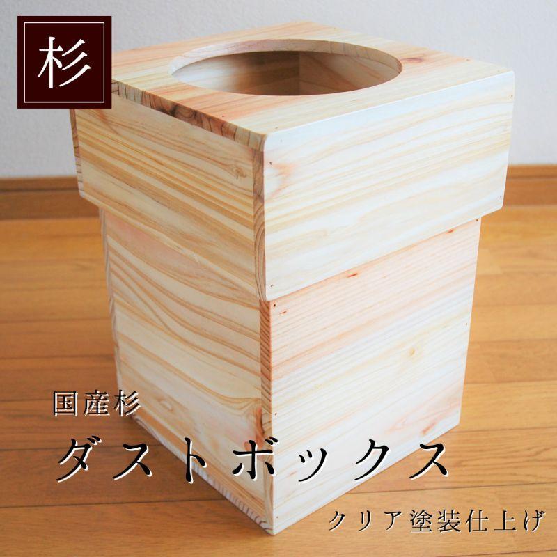 画像1: 【杉製 ごみ箱(ダストボックス)】天然杉からつくったぬくもり感じるゴミ箱 (1)