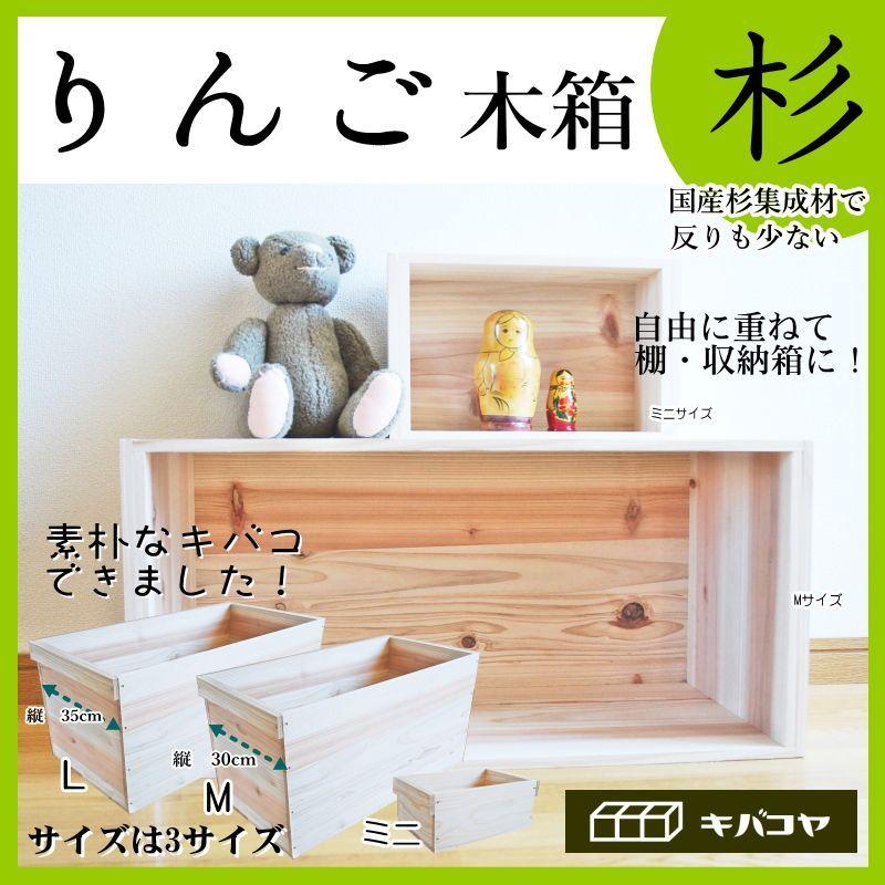 画像1: 【りんご箱】りんご木箱でシンプルに見せる収納 杉 新品 什器 収納BOX ディスプレイ マルシェボックス 木製 国産 杉 (1)