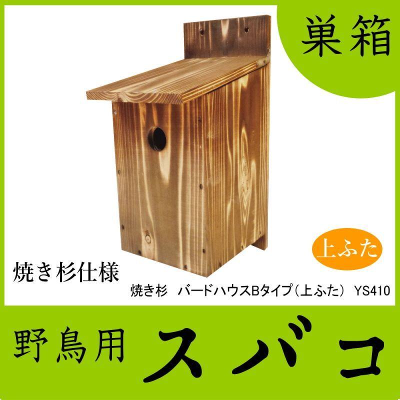 画像1: 【野鳥用巣箱】焼き杉 バードハウスB(上ふたタイプ)(縦型)巣箱(完成品) (1)
