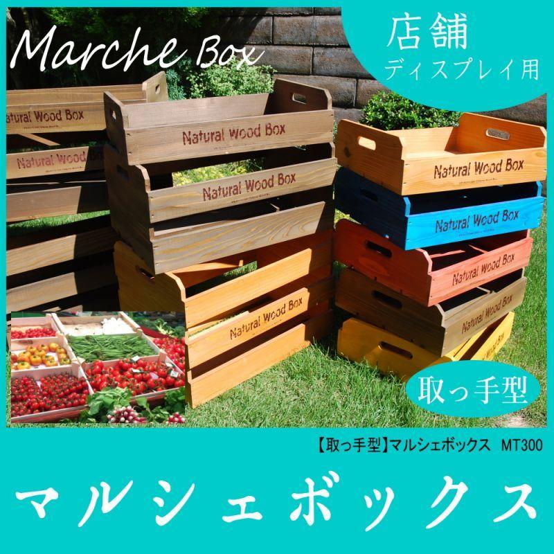 画像1: 【取手型】マルシェボックス インテリア木箱 店舗用什器 ディスプレイ用陳列箱 ベジタブルボックス トレー (1)
