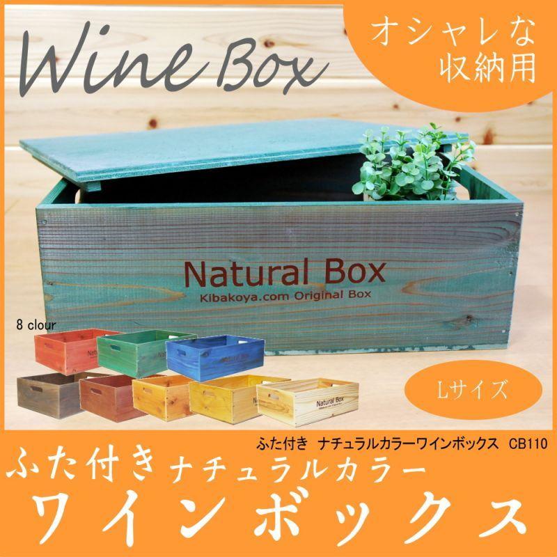 画像1: 【ワインボックス】ナチュラルカラー ワインボックス(ふた付き) Lサイズ (1)