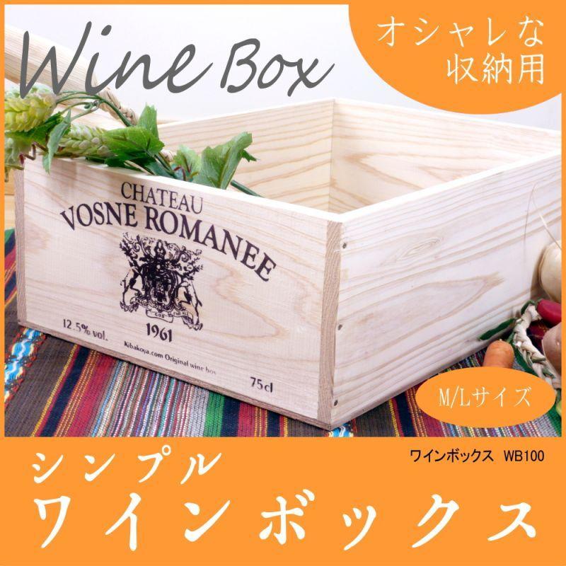 画像1: 【ワインボックス】シンプルワイン木箱(ボックス)インテリア,収納にお洒落な木箱 オリジナルロゴ(VOSNE ROMANEE) (1)