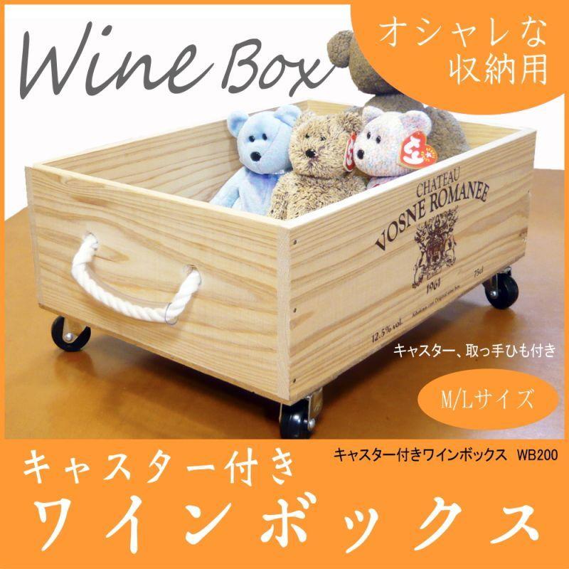 画像1: 【ワインボックス】ロープ取っ手、キャスター付きワイン木箱(ボックス)オリジナルロゴ入り ストレージボックス (1)