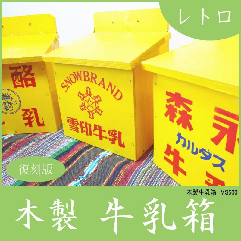 画像1: 【ミルクボックス】レトロな、昭和懐かしロゴ入り牛乳箱(牛乳瓶4本用) インテリア、小物入れに♪ (1)