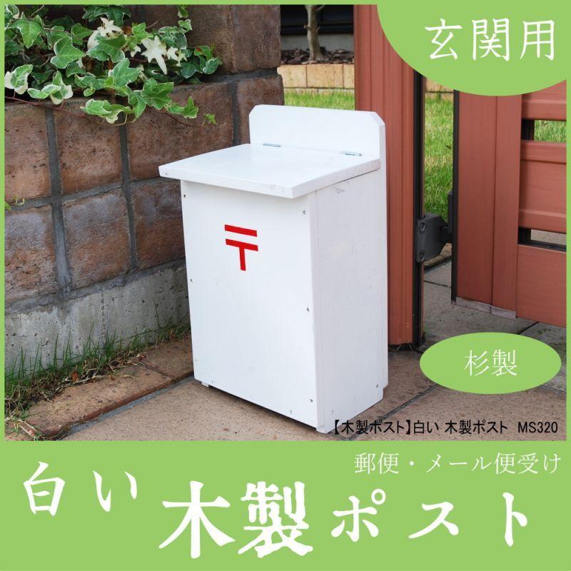 画像1: 【木製ポスト】職人手作り 白い 木製ポスト レトロなデザインが素敵!郵便受け レターボックス アンティーク ナチュラル エクステリア (1)