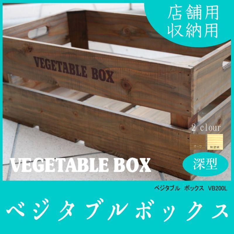 画像1: 【ベジタブルボックス:Lサイズ】丈夫でオシャレなベジタブル木箱 アンティーク調 キッチン収納、ガーデニングなどに大人気! (1)