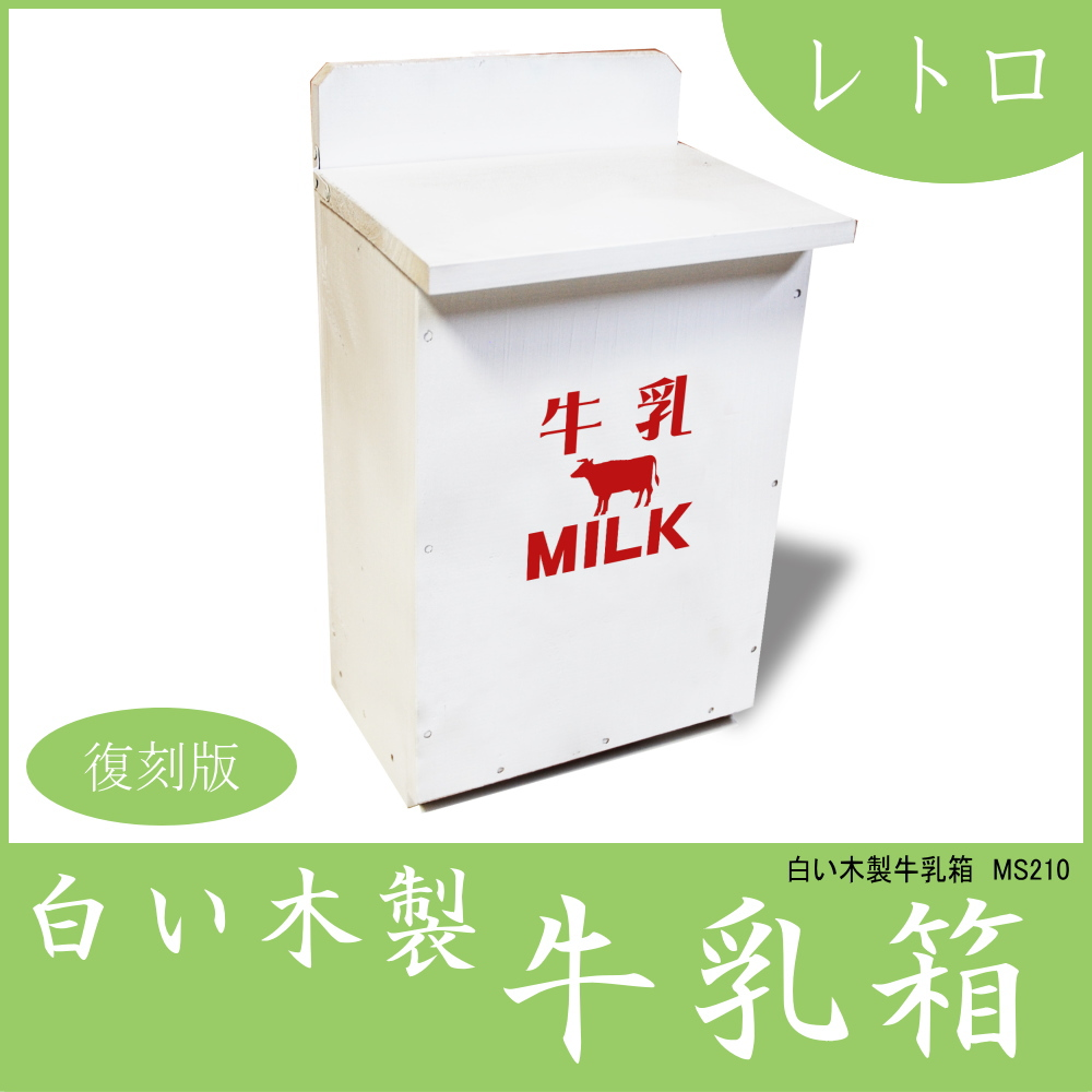 画像1: なつかしホワイトミルクボックス 白い牛乳箱(900ml 2本用) MILKロゴ入り (1)