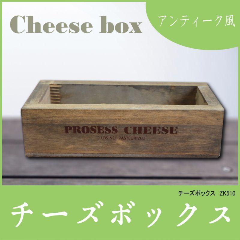 画像1: 【チーズボックス】アンティーク仕上げのおしゃれでレトロなチーズボックス♪ (ZK510) 木箱雑貨 vintage cheese wood box (1)
