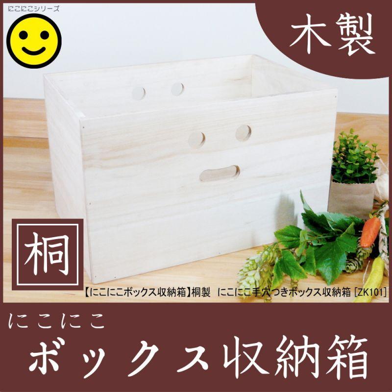 画像1: 【にこにこボックス収納箱】桐製 手穴つきボックス収納箱 木製シェルフ ストレージボックス おしゃれな木の雑貨 (1)
