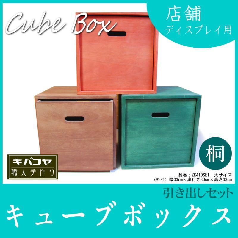 画像1: 【カラーキューブボックス:引き出しセット】収納ボックス 木製 オープン マルチラック キューブラック シェルフ 本棚 書棚 CDラック (1)